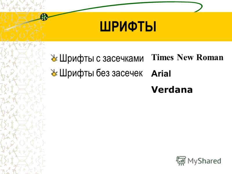 ШРИФТЫ Шрифты с засечками Шрифты без засечек Times New Roman Arial Verdana