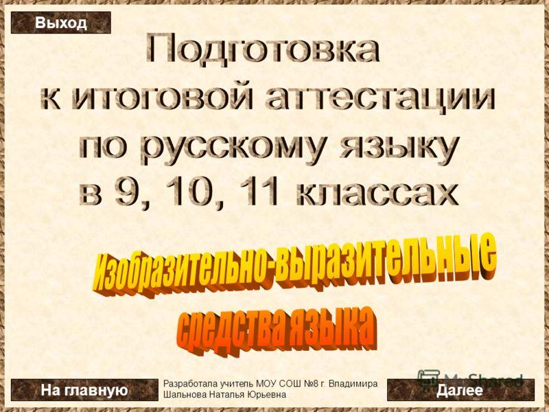 На главнуюДалее Выход Разработала учитель МОУ СОШ 8 г. Владимира Шальнова Наталья Юрьевна
