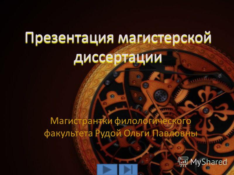 Магистрантки филологического факультета Рудой Ольги Павловны
