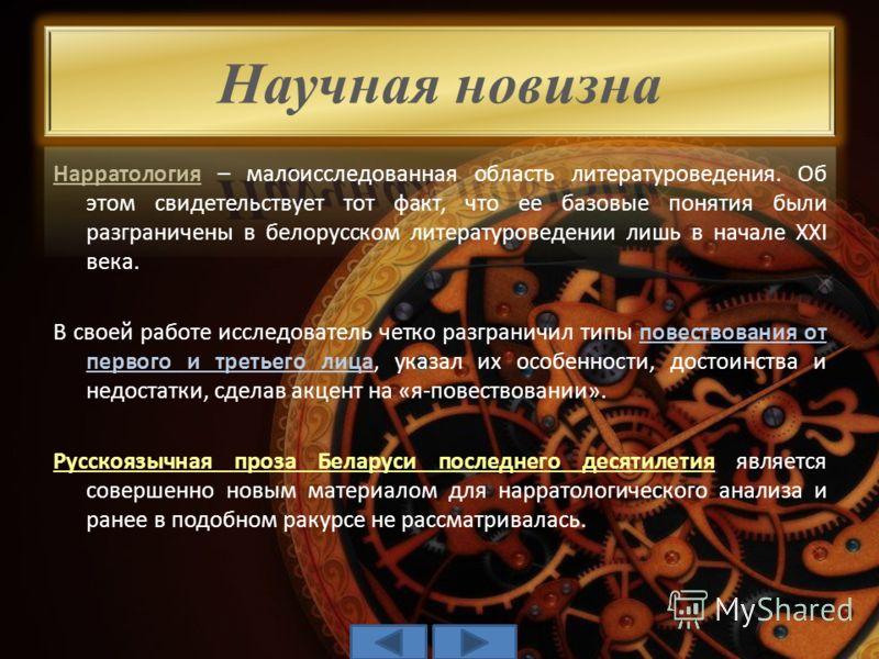 Нарратология – малоисследованная область литературоведения. Об этом свидетельствует тот факт, что ее базовые понятия были разграничены в белорусском литературоведении лишь в начале XXI века. В своей работе исследователь четко разграничил типы повеств