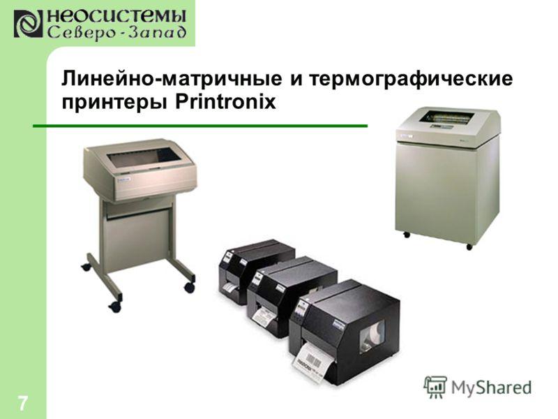 7 Линейно-матричные и термографические принтеры Printronix