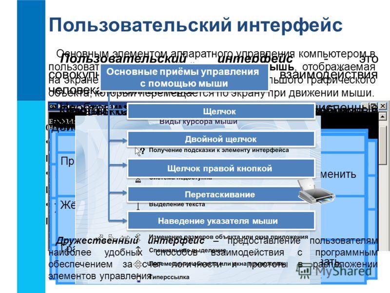 Пользовательский интерфейс Пользовательский интерфейс - это совокупность средств и правил взаимодействия человека и компьютера. На компьютерах, оперировавших только числами и символами, был реализован командный интерфейс: команда подавалась с помощью