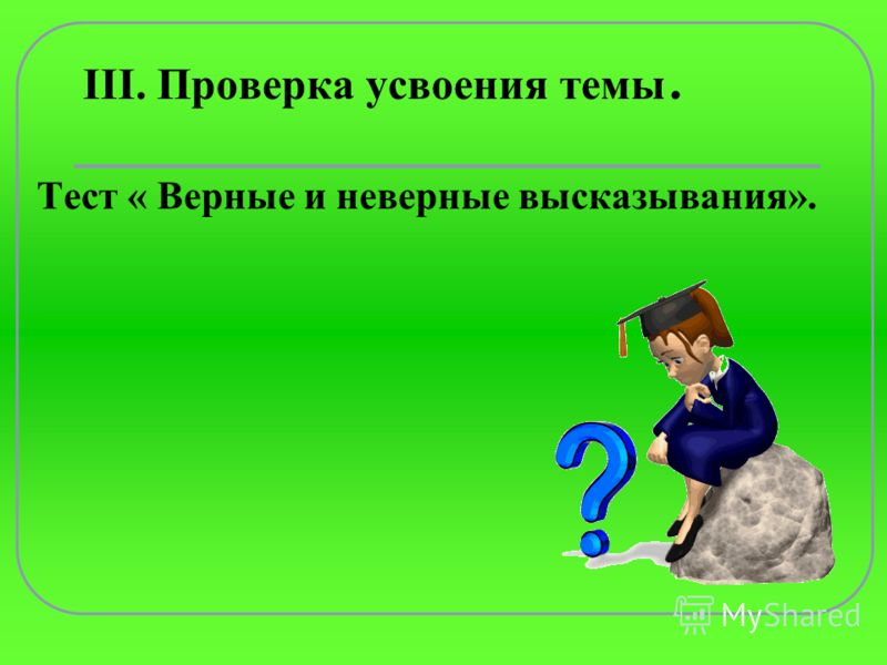 IIII - существительные - глагол. - прилагательные. II III