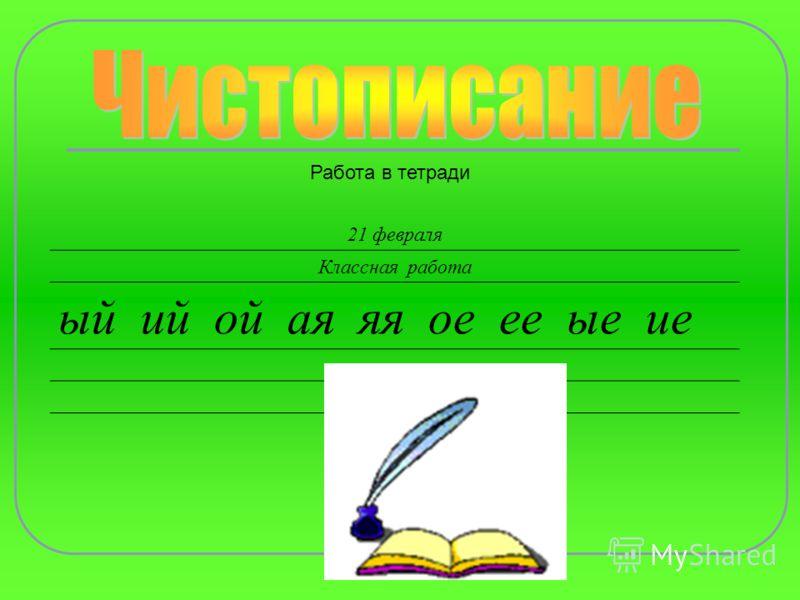 Александр Сергеевич Пушкин О, сколько нам открытий чудных Готовит просвещенья дух,...