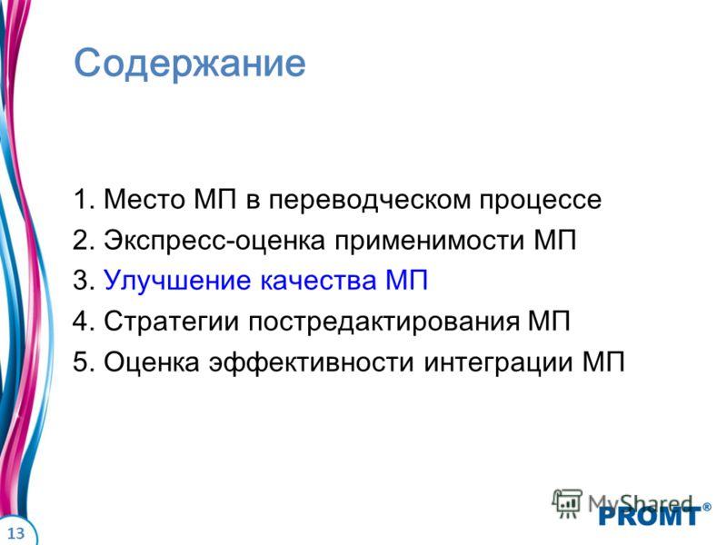 13 Содержание 1. Место МП в переводческом процессе 2. Экспресс-оценка применимости МП 3. Улучшение качества МП 4. Стратегии постредактирования МП 5. Оценка эффективности интеграции МП