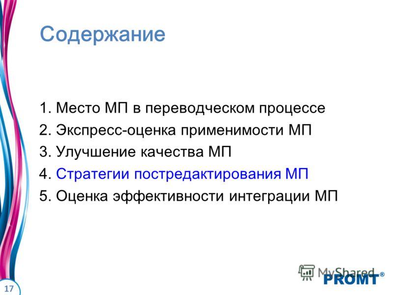 17 Содержание 1. Место МП в переводческом процессе 2. Экспресс-оценка применимости МП 3. Улучшение качества МП 4. Стратегии постредактирования МП 5. Оценка эффективности интеграции МП