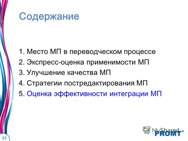 25 Содержание 1. Место МП в переводческом процессе 2. Экспресс-оценка применимости МП 3. Улучшение качества МП 4. Стратегии постредактирования МП 5. Оценка эффективности интеграции МП