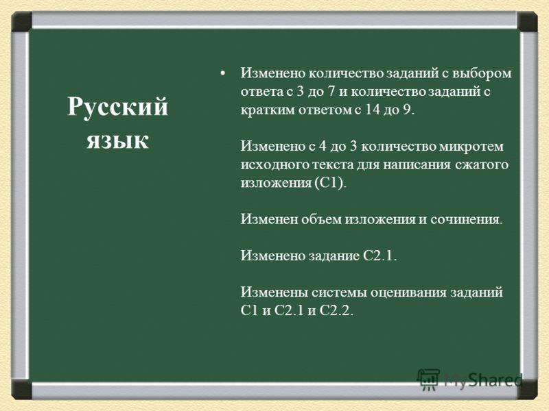 Изменено количество заданий с выбором ответа с 3 до 7 и количество заданий с кратким ответом с 14 до 9. Изменено с 4 до 3 количество микротем исходного текста для написания сжатого изложения ( С 1). Изменен объем изложения и сочинения. Изменено задан