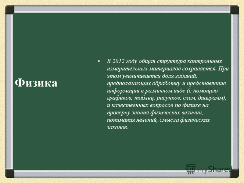 В 2012 году общая структура контрольных измерительных материалов сохраняется. При этом увеличивается доля заданий, предполагающих обработку и представление информации в различном виде ( с помощью графиков, таблиц, рисунков, схем, диаграмм ), и качест