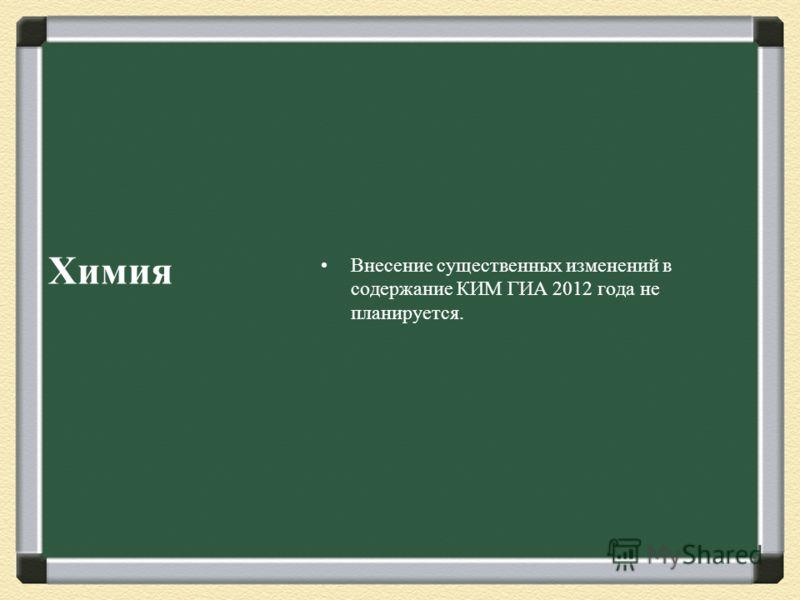 Внесение существенных изменений в содержание КИМ ГИА 2012 года не планируется. Химия