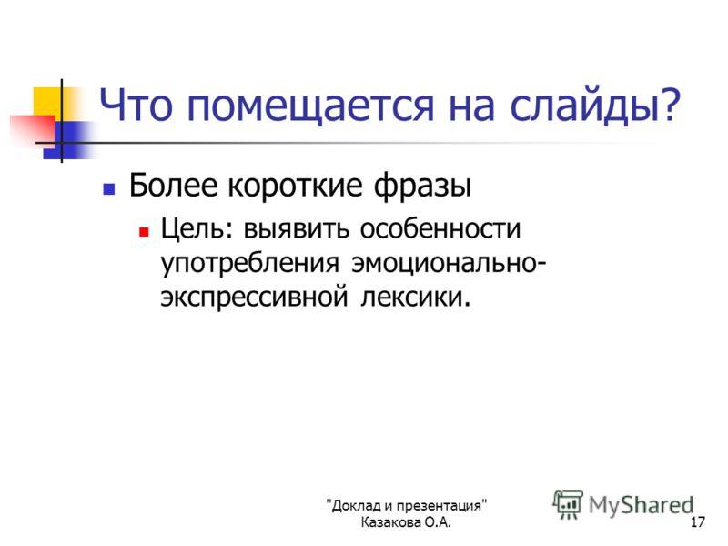 Доклад и презентация Казакова О.А.17 Что помещается на слайды? Более короткие фразы Цель: выявить особенности употребления эмоционально- экспрессивной лексики.