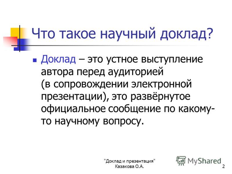 Презентация Научного Доклада