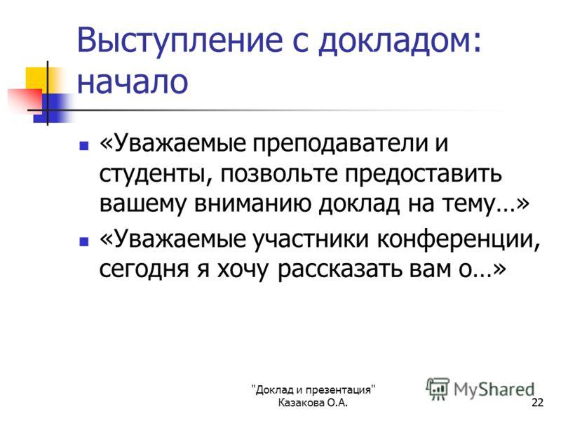 Презентация на тему Доклад на конференции и презентация  22 Доклад
