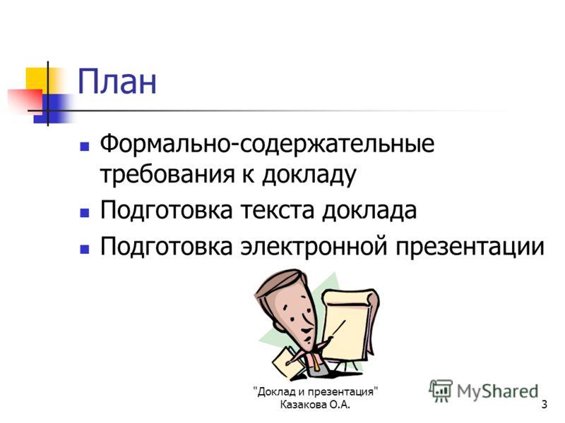 Презентация на тему Доклад на конференции и презентация  3 Доклад