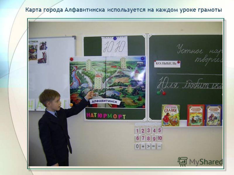 Карта города Алфавитинска используется на каждом уроке грамоты