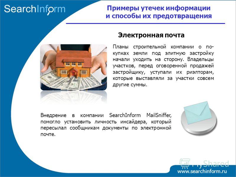 www.searchinform.ru Планы строительной компании о по- купках земли под элитную застройку начали уходить на сторону. Владельцы участков, перед оговоренной продажей застройщику, уступали их риэлторам, которые выставляли за участки совсем другие суммы.