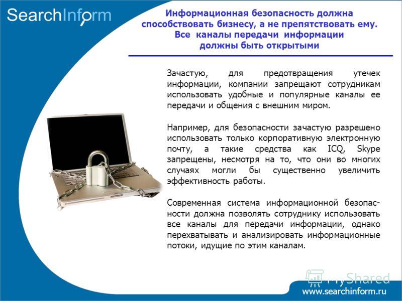 www.searchinform.ru Зачастую, для предотвращения утечек информации, компании запрещают сотрудникам использовать удобные и популярные каналы ее передачи и общения с внешним миром. Например, для безопасности зачастую разрешено использовать только корпо