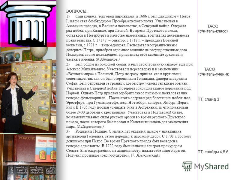 II. Вступительное слово учителя. Наша задача сегодня на уроке: выяснить, в чем же заключались причины начала Смуты в России начала XVII в. 1. Царствование Бориса Годунова. ТАСО «Учитель-ученик ПТ, слайд 3 ПТ, слайды 4,5,6 ТАСО «Учитель-класс» ВОПРОСЫ