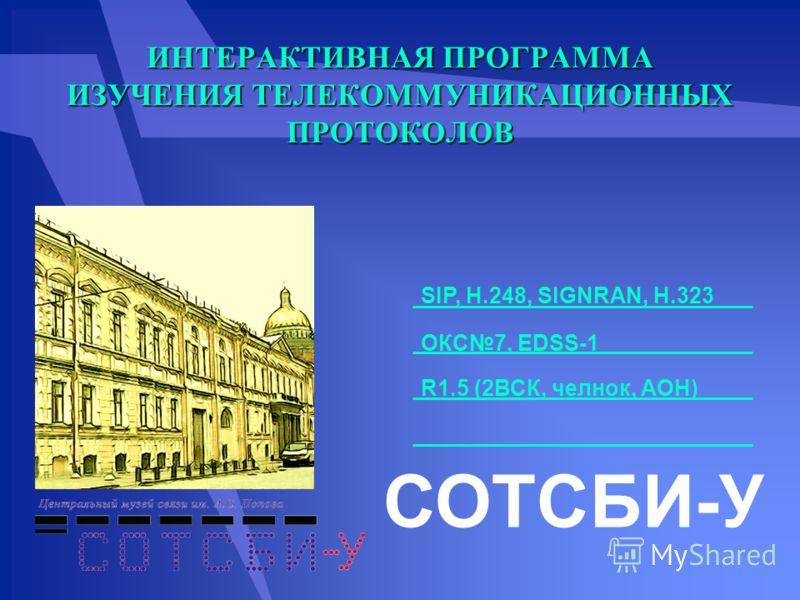 ИНТЕРАКТИВНАЯ ПРОГРАММА ИЗУЧЕНИЯ ТЕЛЕКОММУНИКАЦИОННЫХ ПРОТОКОЛОВ SIP, H.248, SIGNRAN, H.323 ОКС7, EDSS-1 R1.5 (2ВСК, челнок, АОН) СОТСБИ-У