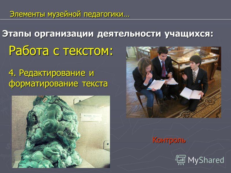Элементы музейной педагогики… Этапы организации деятельности учащихся: Контроль Работа с текстом: 4. Редактирование и форматирование текста