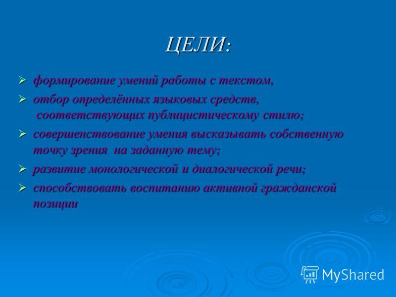 ЦЕЛИ : формирование умений работы с текстом, формирование умений работы с текстом, отбор определённых языковых средств, соответствующих публицистическому стилю ; отбор определённых языковых средств, соответствующих публицистическому стилю ; совершенс