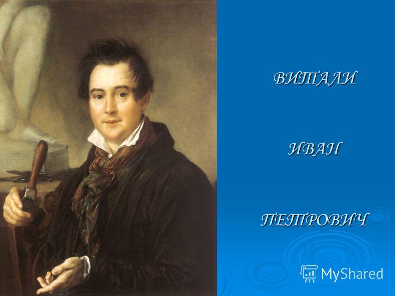 ВИТАЛИ ИВАН ПЕТРОВИЧ