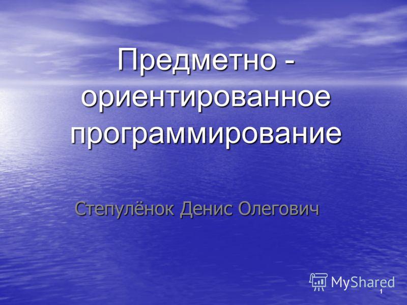 Предметно - ориентированное программирование Степулёнок Денис Олегович 1