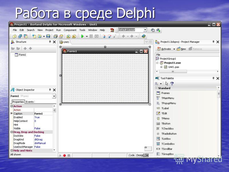 Работа в среде Delphi