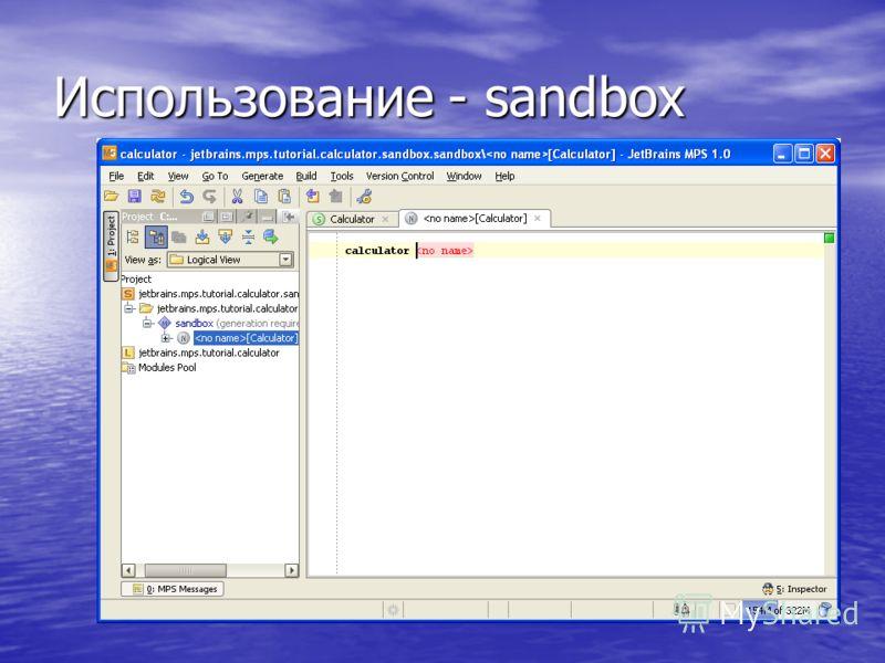Использование - sandbox