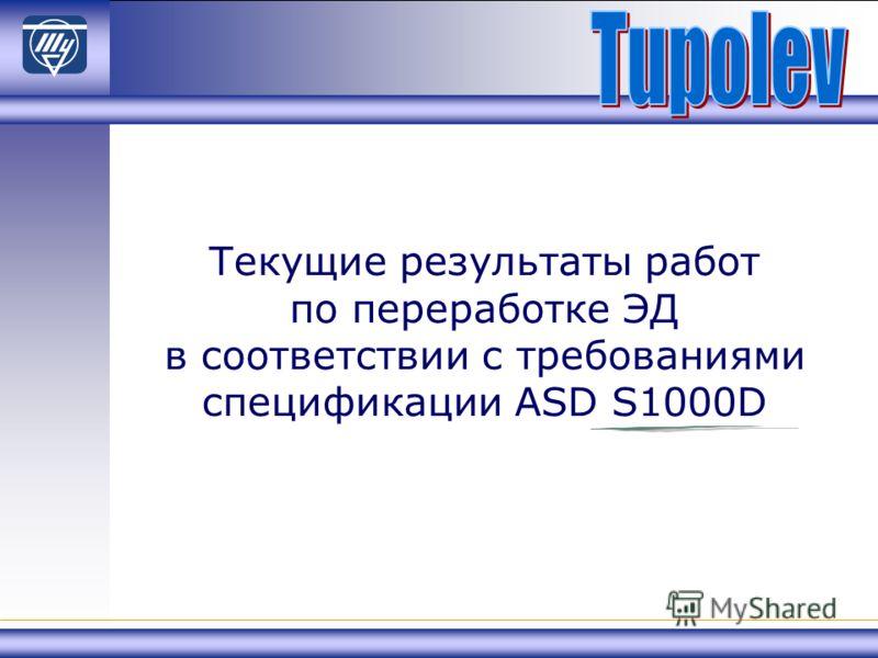 Текущие результаты работ по переработке ЭД в соответствии с требованиями спецификации ASD S1000D