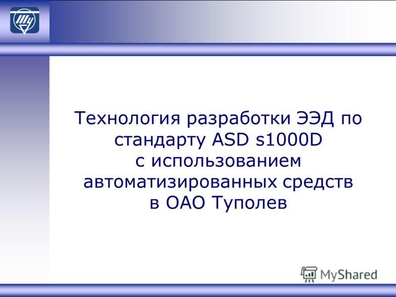 Технология разработки ЭЭД по стандарту ASD s1000D с использованием автоматизированных средств в ОАО Туполев