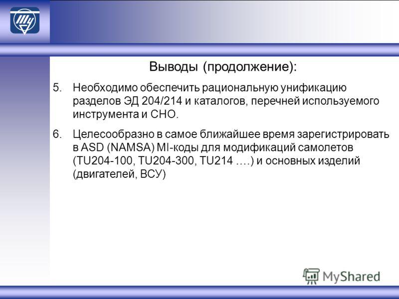 Выводы (продолжение): 5.Необходимо обеспечить рациональную унификацию разделов ЭД 204/214 и каталогов, перечней используемого инструмента и СНО. 6.Целесообразно в самое ближайшее время зарегистрировать в ASD (NAMSA) MI-коды для модификаций самолетов