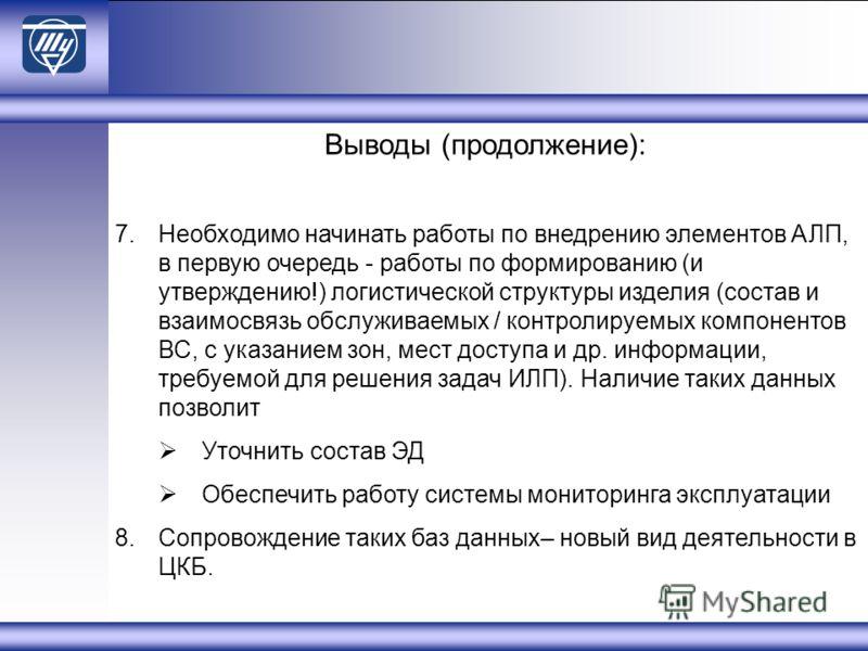Выводы (продолжение): 7.Необходимо начинать работы по внедрению элементов АЛП, в первую очередь - работы по формированию (и утверждению!) логистической структуры изделия (состав и взаимосвязь обслуживаемых / контролируемых компонентов ВС, с указанием