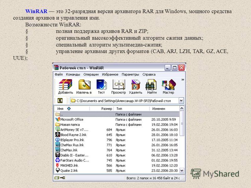 WinRAR это 32-разрядная версия архиватора RAR для Windows, мощного средства создания архивов и управления ими. Возможности WinRAR: полная поддержка архивов RAR и ZIP; оригинальный высокоэффективный алгоритм сжатия данных; специальный алгоритм мультим