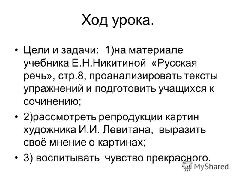 Гдз Русский язык 7 Класс Львов Львова 2 Часть 2012