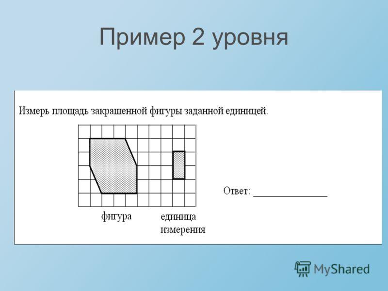 Пример 2 уровня