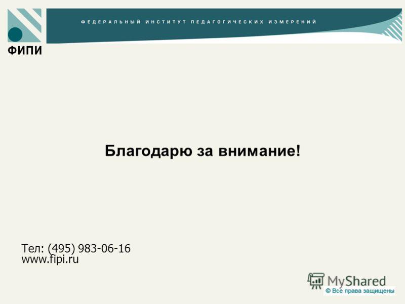 Благодарю за внимание! Тел: (495) 983-06-16 www.fipi.ru