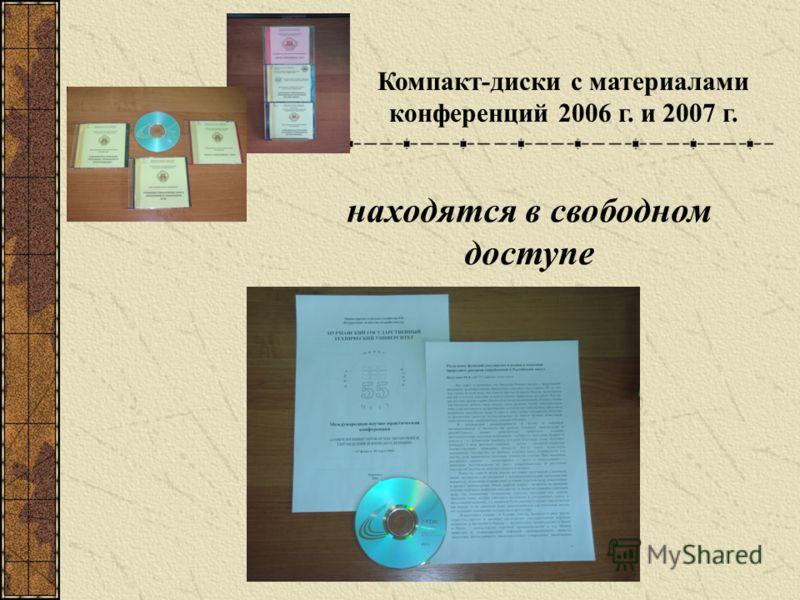 Компакт-диски с материалами конференций 2006 г. и 2007 г. находятся в свободном доступе