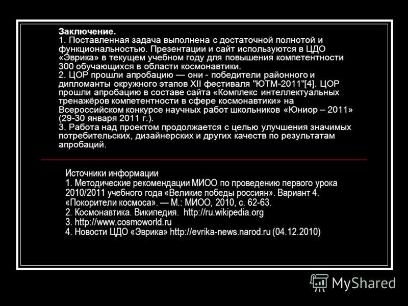 2. ЦОР - презентация, в которой приведены фотографии с 20-ю вопросами и ответами, иллюстрирующие значимые даты и события в жизни Гагарина Ю.А. Презентация реализована аналогичным образом по единой технологии. Презентации разработаны с использованием