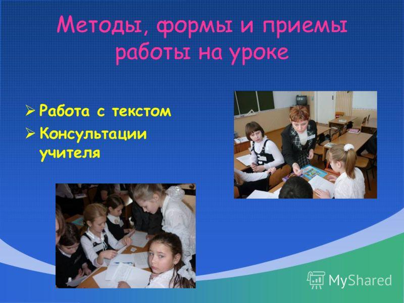Методы, формы и приемы работы на уроке Работа в группах Консультации учителя