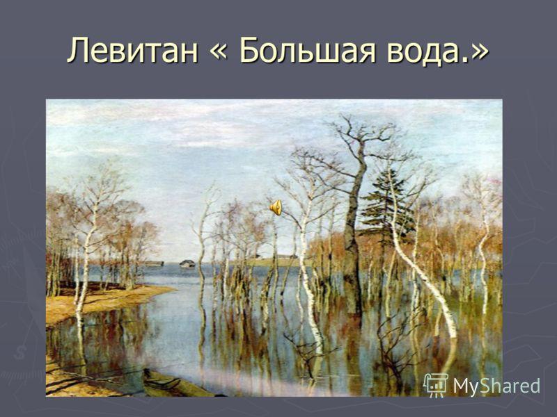 Левитан « Большая вода.»