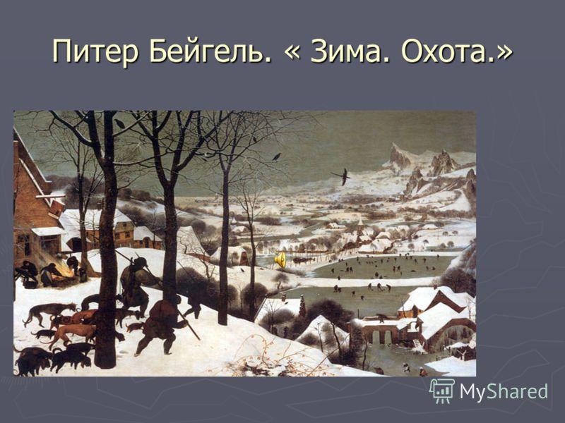 Питер Бейгель. « Зима. Охота.»