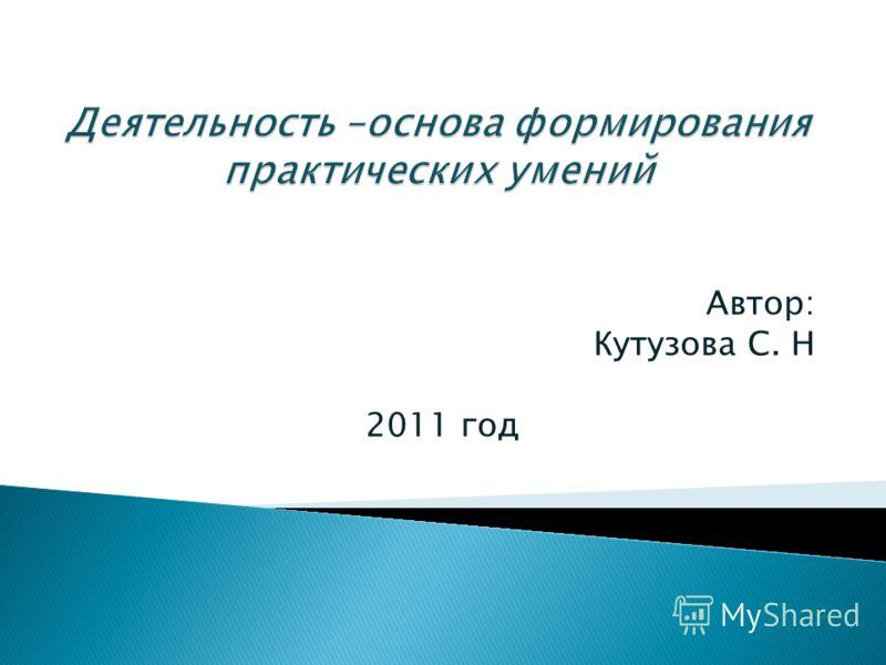 Автор: Кутузова С. Н 2011 год