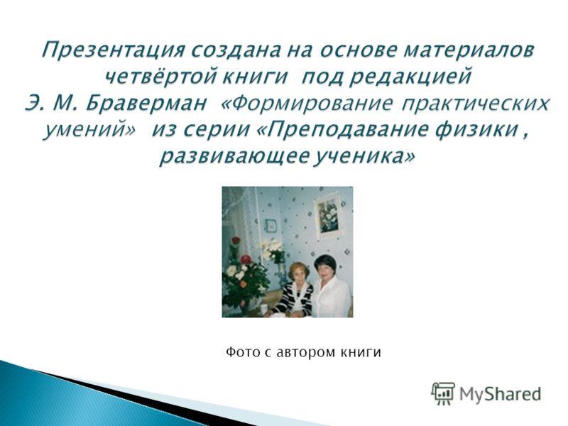 Фото с автором книги