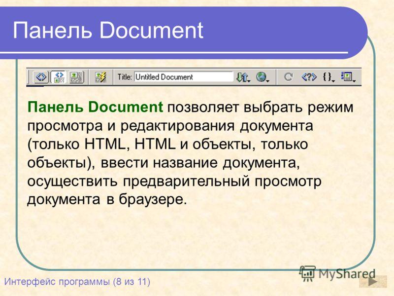 Панель Document Панель Document позволяет выбрать режим просмотра и редактирования документа (только HTML, HTML и объекты, только объекты), ввести название документа, осуществить предварительный просмотр документа в браузере. Интерфейс программы (8 и