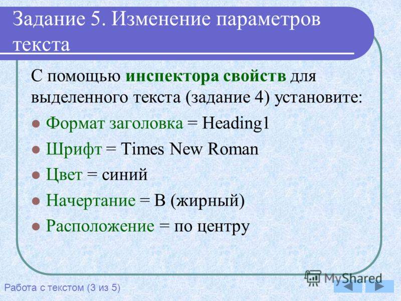 Задание 5. Изменение параметров текста Формат заголовка = Heading1 Шрифт = Times New Roman Цвет = синий Начертание = В (жирный) Расположение = по центру С помощью инспектора свойств для выделенного текста (задание 4) установите: Работа с текстом (3 и
