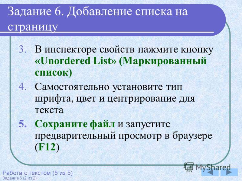 Задание 6. Добавление списка на страницу 3.В инспекторе свойств нажмите кнопку «Unordered List» (Маркированный список) 4.Самостоятельно установите тип шрифта, цвет и центрирование для текста 5.Сохраните файл и запустите предварительный просмотр в бра