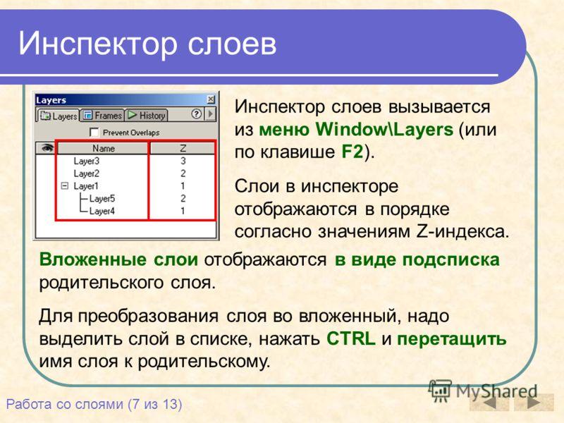 Инспектор слоев Инспектор слоев вызывается из меню Window\Layers (или по клавише F2). Слои в инспекторе отображаются в порядке согласно значениям Z-индекса. Вложенные слои отображаются в виде подсписка родительского слоя. Для преобразования слоя во в