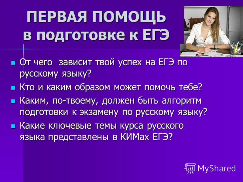 От чего зависит твой успех на ЕГЭ по русскому языку? От чего зависит твой успех на ЕГЭ по русскому языку? Кто и каким образом может помочь тебе? Кто и каким образом может помочь тебе? Каким, по-твоему, должен быть алгоритм подготовки к экзамену по ру