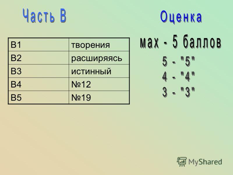 В1творения В2расширяясь В3истинный В412 В519